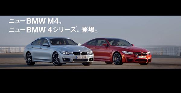 ニューBMW M4、BMW 4シリーズ【TVCM】2台が激走、迫力のドリフトが話題に!!