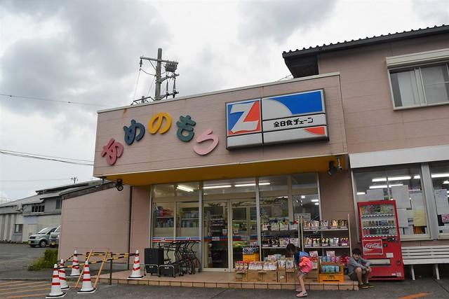 八丈島のスーパー ゆめのもり(全日食チェーン)