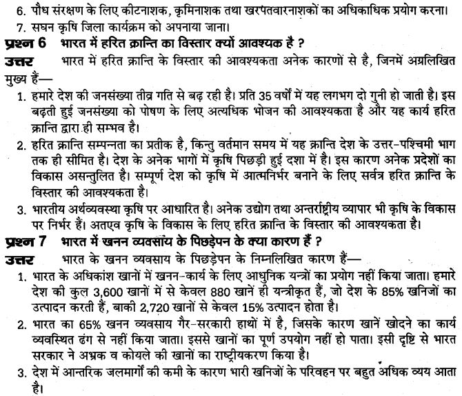 up-board-solutions-class-10-social-science-manviy-samsadhn-vyavasay-37