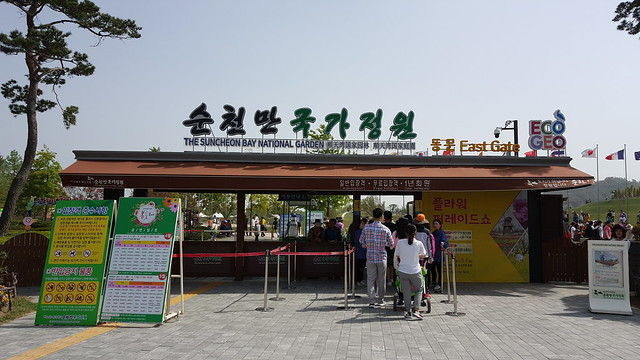 Suncheon Bay National Garden (2)