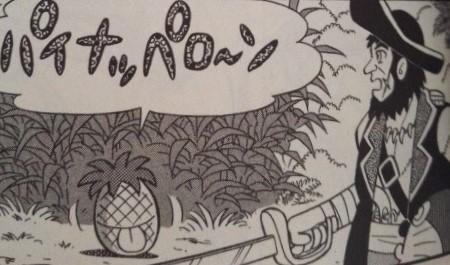 パイナップルの妖怪 大長編ドラえもん のび太の南海大冒険