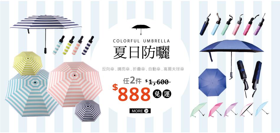 超級商城店頭950x450(雨傘兩件888)
