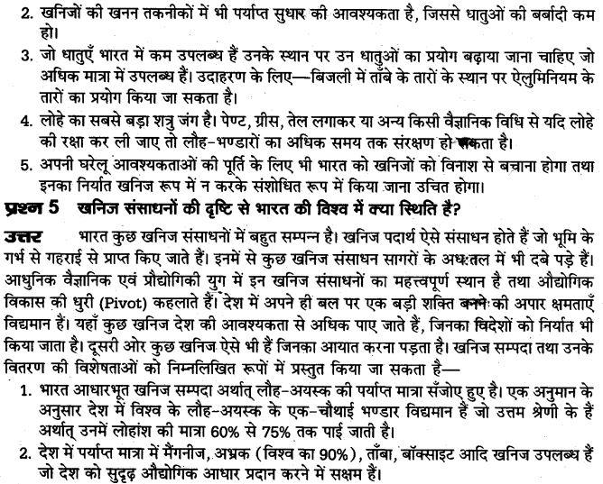 up-board-solutions-class-10-social-science-khanij-samsadhn-12