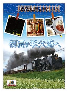 秩父鉄道ニュース2017年6月号