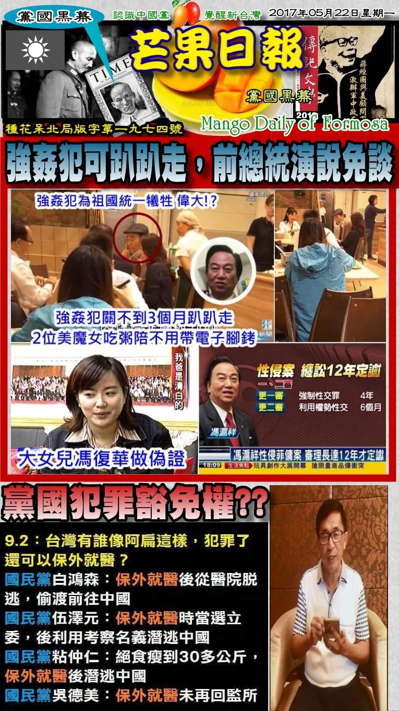 170522芒果日報--黨國黑幕--強姦犯可趴趴走,前總統演說免談