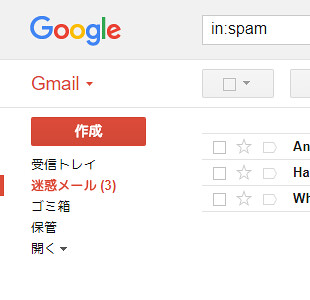 20170531_gmail_spam