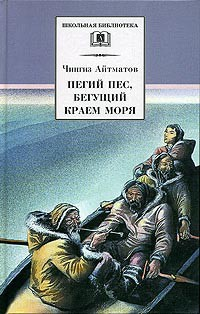 Con Chó Khoang Chạy Ven Bờ Biển - Chyngyz Torekulovich Aytmatov