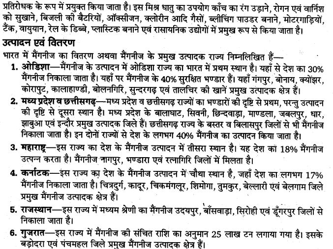 up-board-solutions-class-10-social-science-khanij-samsadhn-5