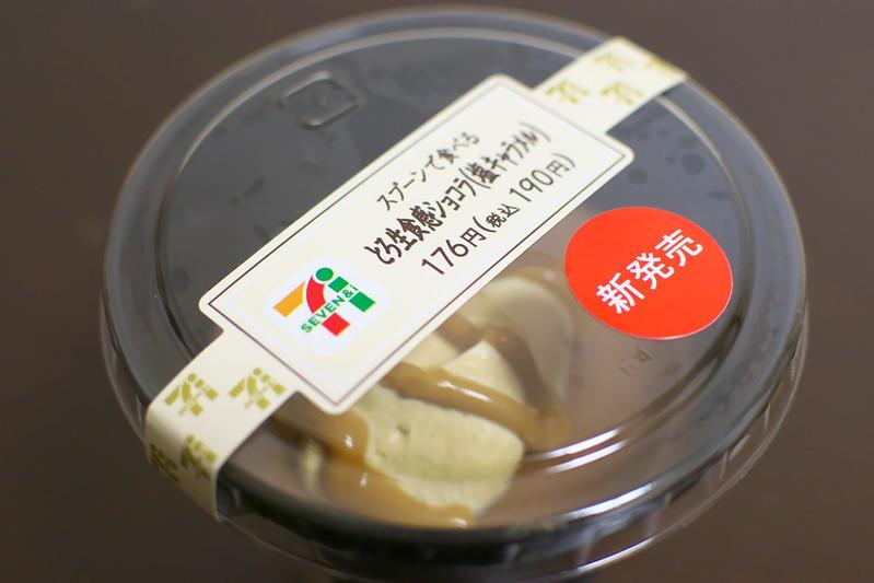 スプーンで食べるとろ生食感ショコラ(塩キャラメル)