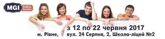 Американці два тижні безкоштовно вчитимуть всіх охочих рівнян англійської