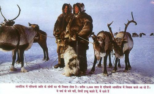 आर्कटिक में एस्किमो जाति के लोग