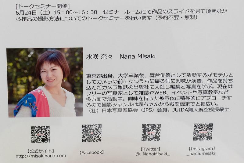 Nana_Misaki_Photo_Exhibition-2
