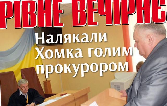 Голий Луценко, торги в облраді і «Свобода» без Кальки
