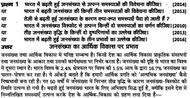 up-board-solutions-class-10-social-science-manviy-samsadhn-jansamkhya-1