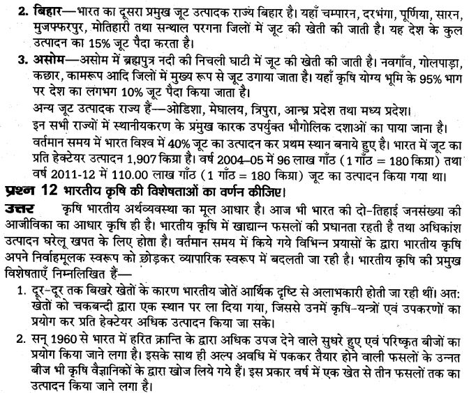 up-board-solutions-class-10-social-science-manviy-samsadhn-vyavasay-21