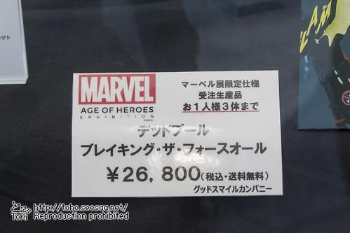 Marvel_E_DP-24
