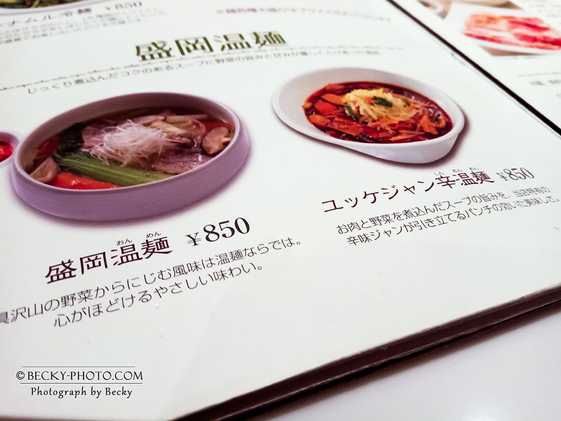2017.Apr ぴょんぴょん舎盛岡冷麵 @Morioka, Japan