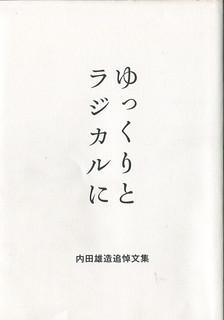 fig02_07_uchida_yuzo