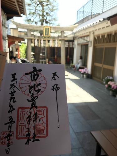 市比賣神社(いちひめじんじゃ)の御朱印
