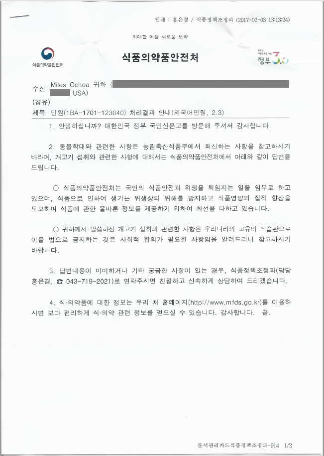Response from the Korean Ministry of Food and Drug Safety