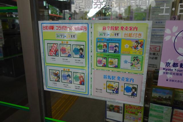 2017/05 叡山電車出町柳駅のコラボきっぷインフォメーション