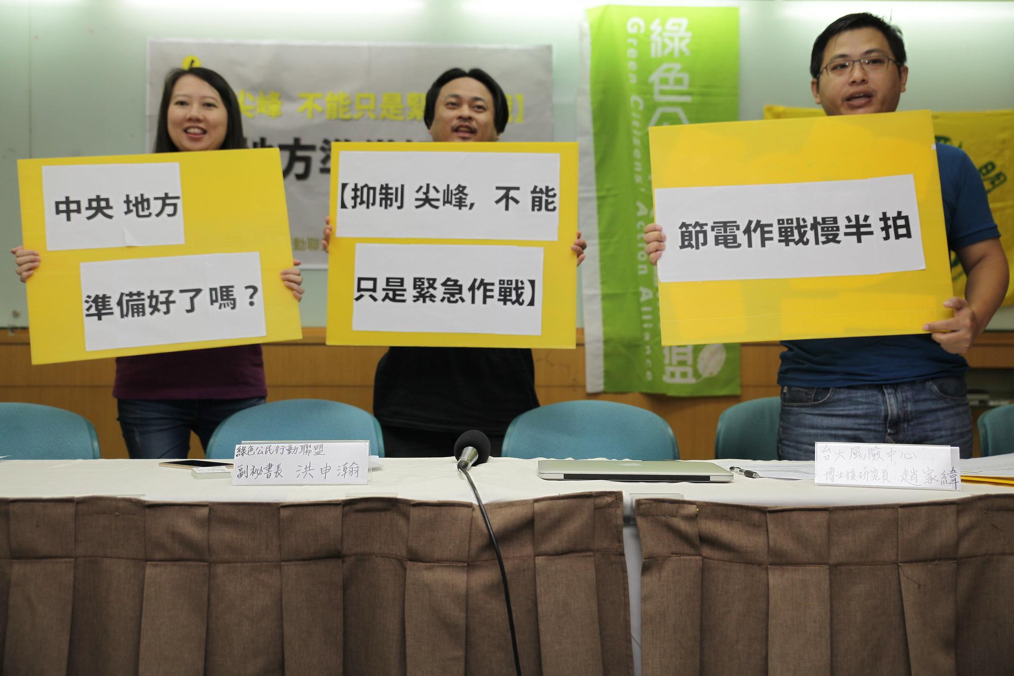 民間團體認為節電需要中央與地方的協力合作,並問「中央、地方政府,真的準備好了嗎?」(攝影:陳逸婷)