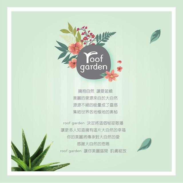 RoofGarden蘆薈清爽水凍膜-08