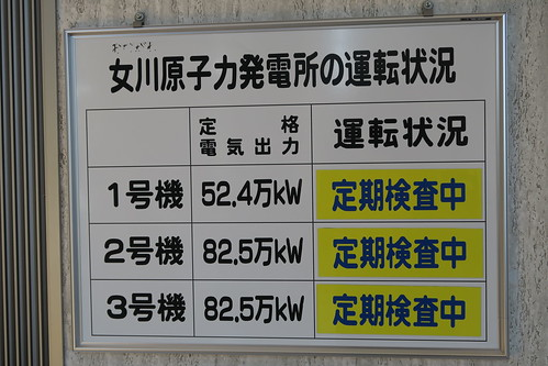 201705_女川原発は検査中