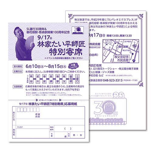 9/17(日)林家たい平師匠特別寄席★応募用紙