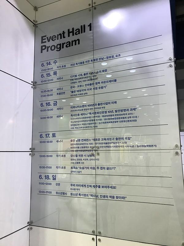 사울국제도서전 2017