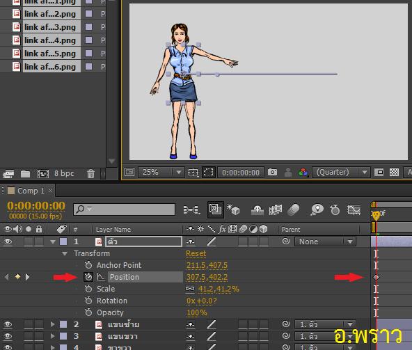 สอนวิธีการประกอบหุ่นตัวละคร ใน Adobe After Effects Cutout 2D Animation