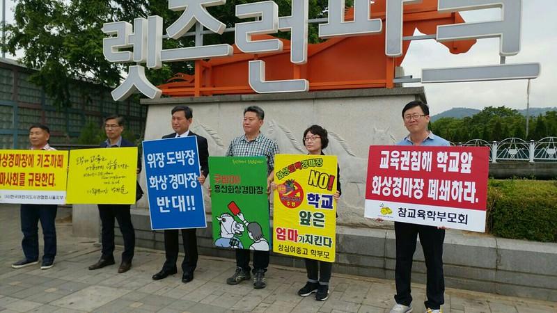 CC20170523_도박장추방마사회1인시위