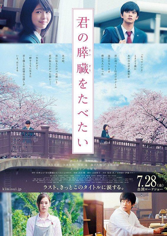 映画「君の膵臓をたべたい」ポスター
