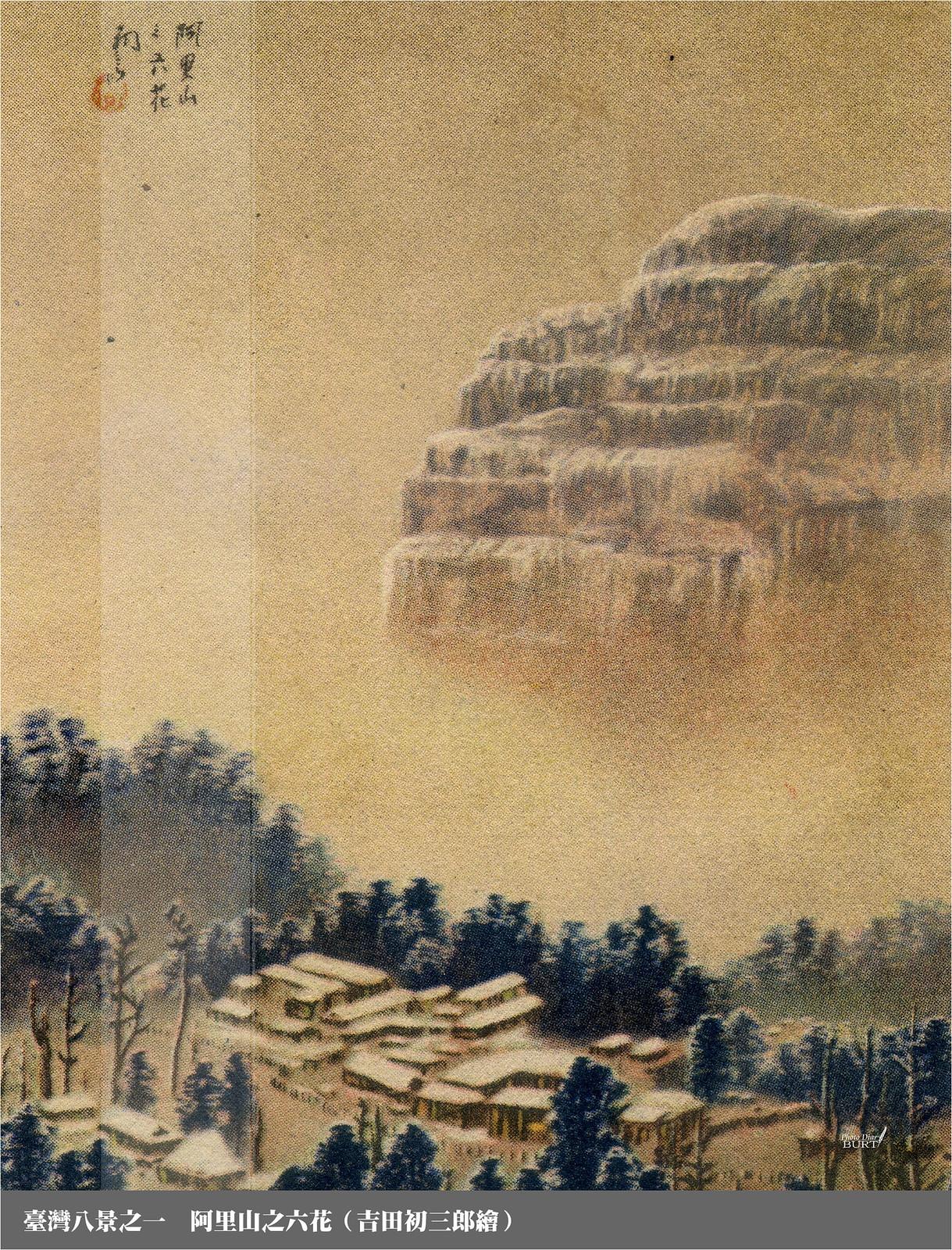 臺灣八景之一_阿里山之六花