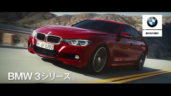 【BMW】3シリーズの新CM動画はこちら!月々いくらで買える?