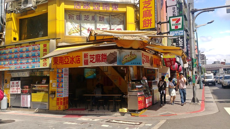 公館美食-東南亞冰店 (7)
