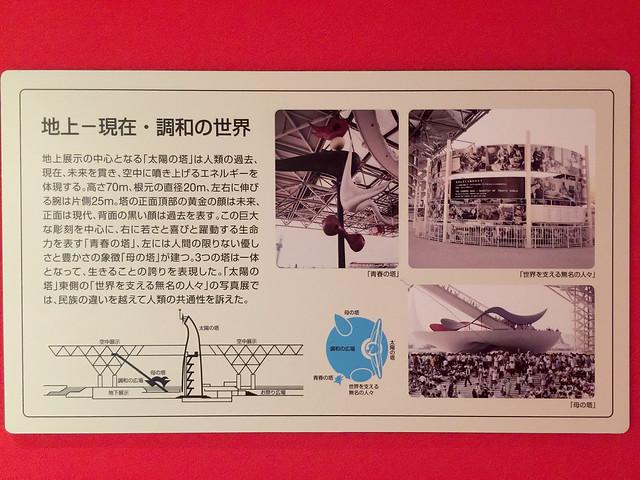 大阪・EXPO'70パビリオン・太陽の塔の説明