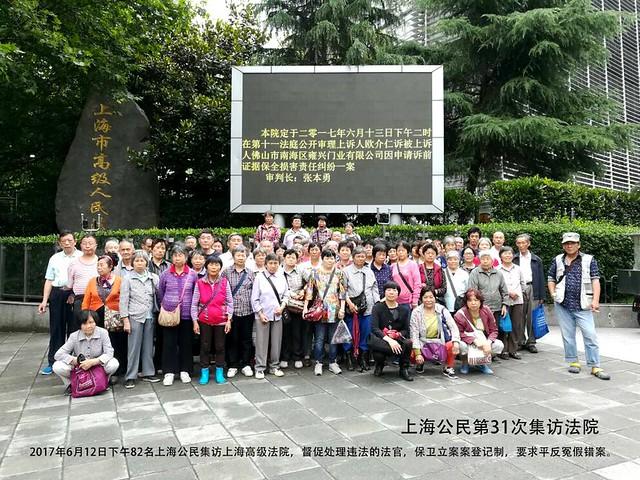 20170612-2-集访高院-31_文字