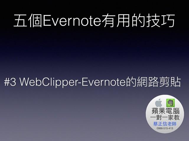 五個Evernote有用的技巧21