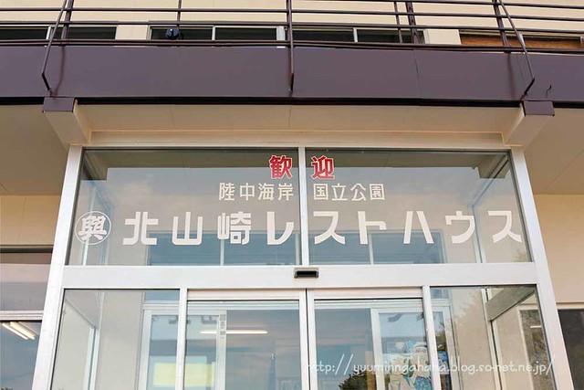 北山崎レストハウスにて