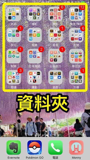 讓雜亂的iPhone桌面井然有序05