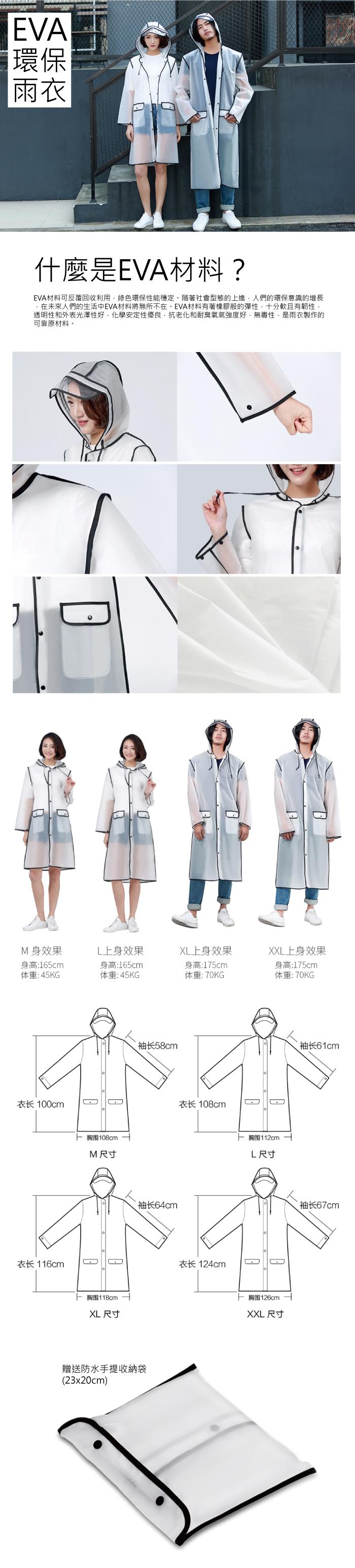 雨衣(包邊款)介紹