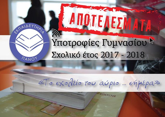 ΑΠΟΤΕΛΕΣΜΑΤΑ ΥΠΟΤΡΟΦΙΩΝ 2017-2018