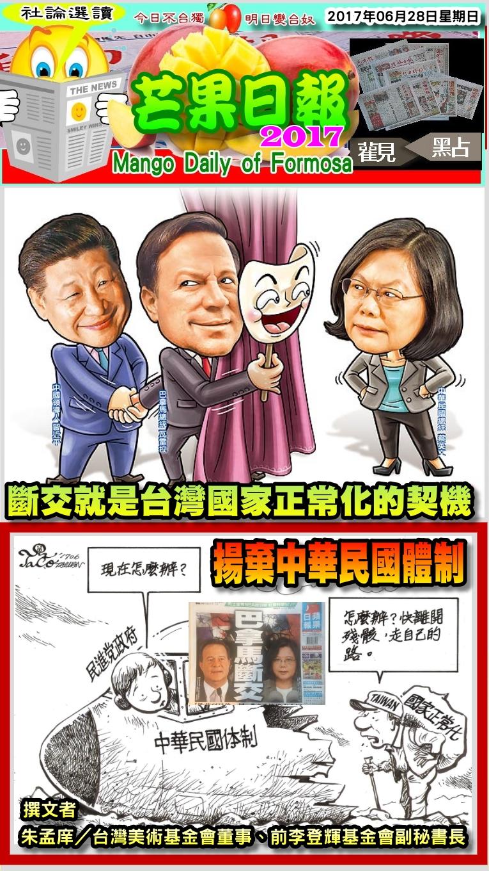 170618芒果日報--社論選讀--中華民國斷交時,台灣國家正常化