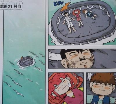 海のサバイバル 漂流21日目