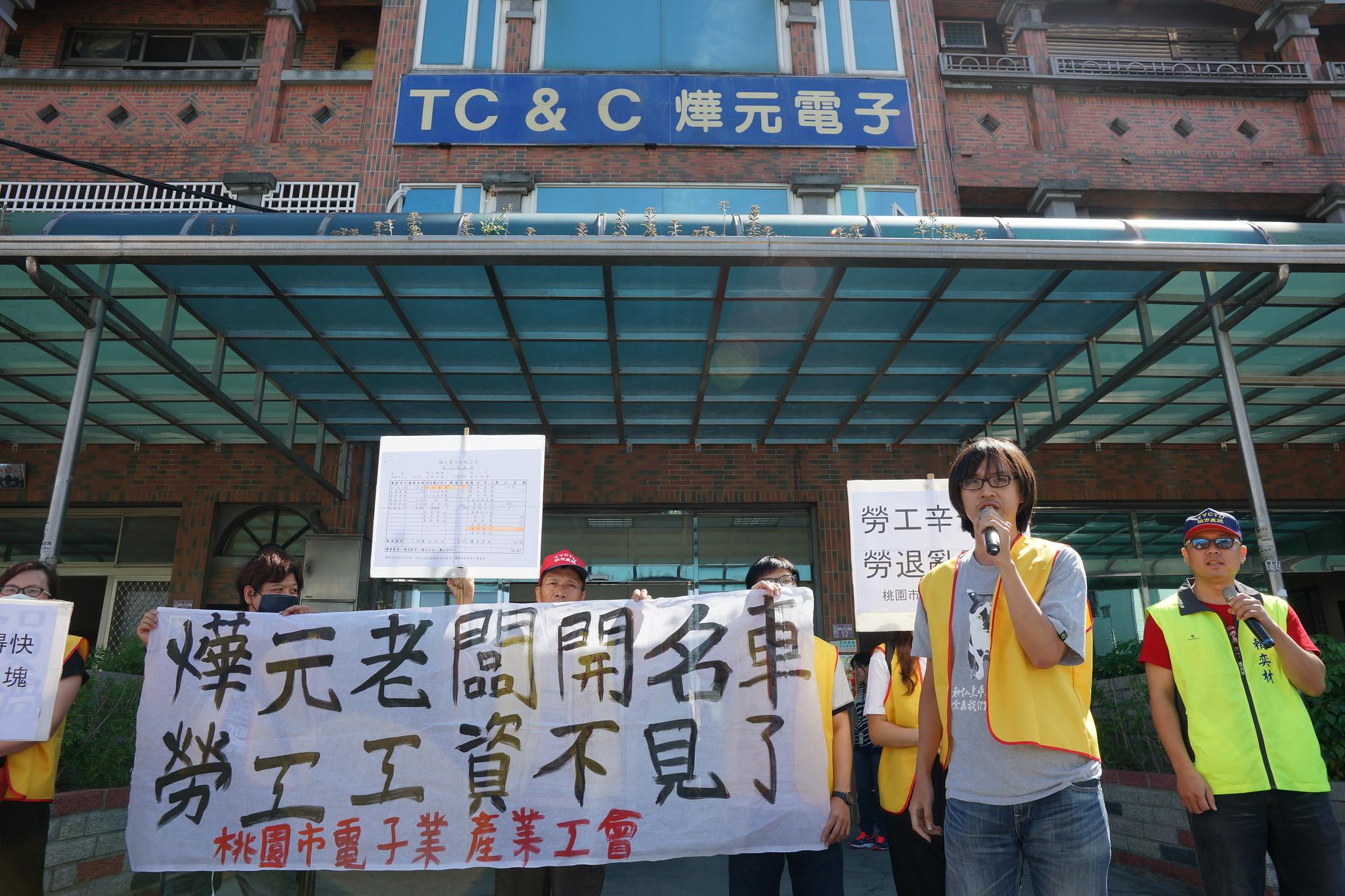 燁元電子員工痛批公司高薪低報、加班費短發違反《勞基法》。(攝影:王顥中)