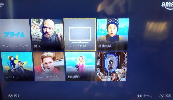 PlayStation 4 Pro アマゾンのデバイス登録