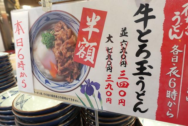 丸亀製麺 13回目_01