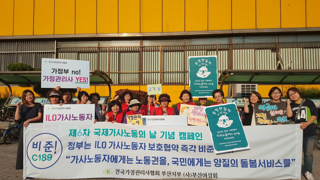 "2017-6-16 South Korea: Promote ""Let's write a contract"" and ""My Fair Home"" campaign"