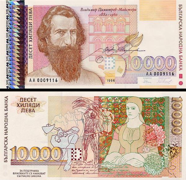 10 000 Leva Bulharsko 1996, P109